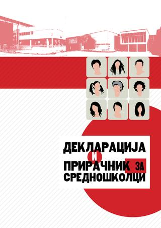 A Manual for school students translated in Macedonian